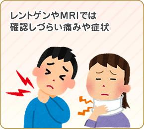 レントゲンやMRIでは確認しづらい痛みや症状
