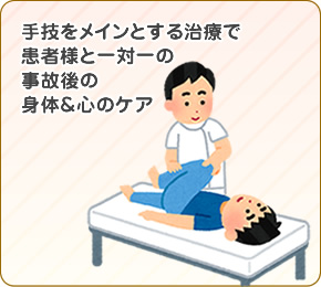手技をメインとする治療で患者様と一対一の事故後の身体&心ケア