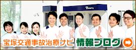 宝塚交通事故治療ナビ情報ブログ