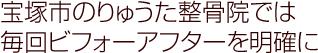 宝塚市のりゅうた整骨院では毎回ビフォーアフターを明確に