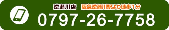 逆瀬川店電話番号:0797-26-7758