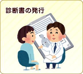 診断書の発行