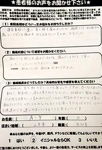 宝塚市 山本東在住 A.Y様 35歳