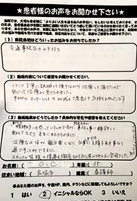 宝塚市在住 O.C様 35歳
